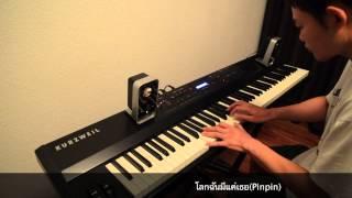 โลกฉันมีแค่เธอ(Piano Covered by Kim)