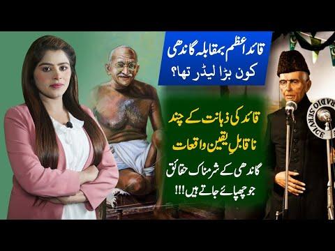 Quaid-e-Azam M. Ali Jinnah ke Sachy Waqiat | Gandhi Haqeeqat | True Facts of India Pakistan Founders