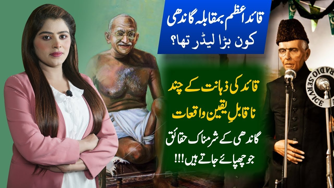 Quaid-e-Azam M. Ali Jinnah ke Sachy Waqiat | Gandhi Haqeeqat | True Facts of India Pakistan Founders