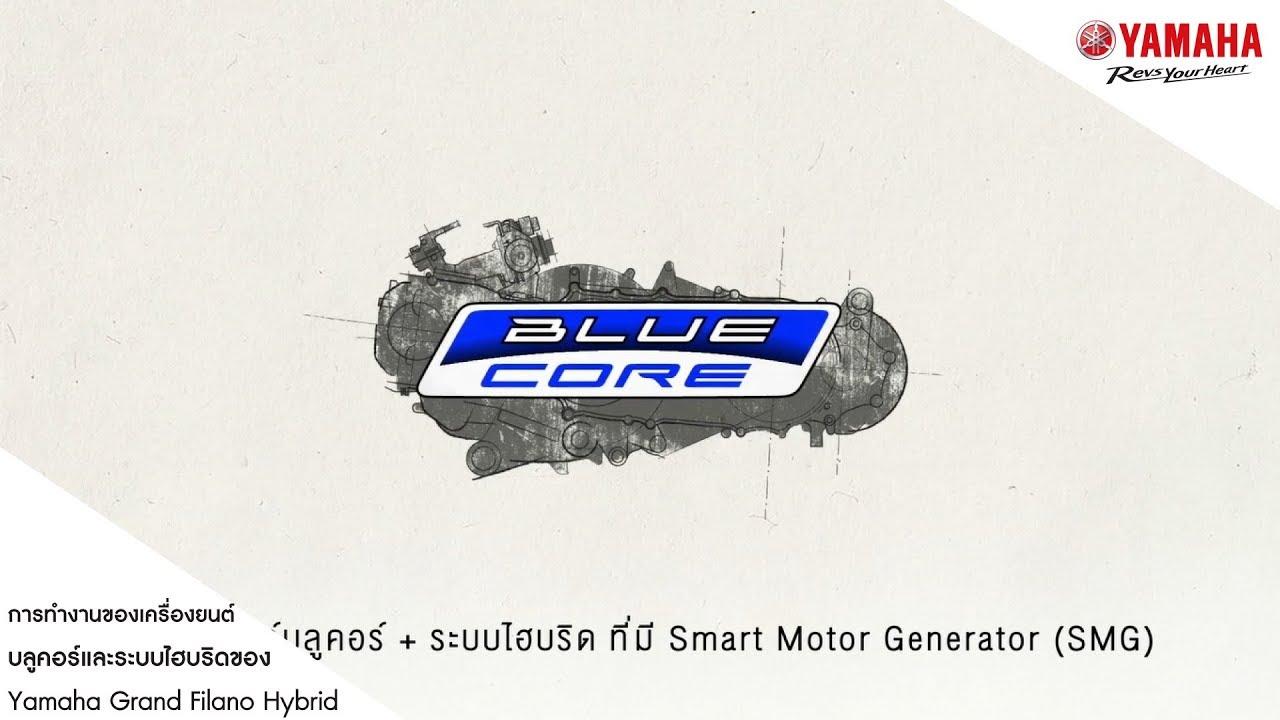[Test Ride] รีวิว Yamaha Grand Filano Hybrid รถสกู๊ตเตอร์ไฮบริด โดดเด่นด้วยดีไซน์ ล้ำหน้าด้วยเทคโนโลยี