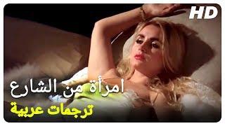 امرأة من الشارع | مسلسل تركي قديم لبانو ألكان الحلقة كاملة (مترجم بالعربية)