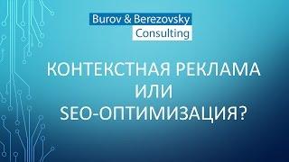 видео Выбор продвижения: контекстная реклама или SEO