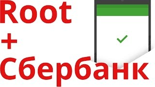 видео Как получить Рут (root) права на Android планшете или телефоне за 2 минуты 100% (без прошивки)