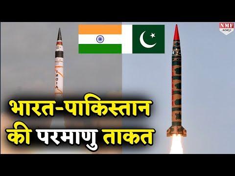 SIPRI की Report में देखिए India-Pakistan के पास हैं कितने Nuclear Warheads ?