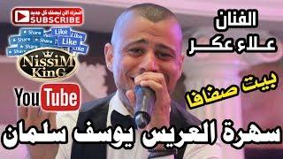 علاء عكر سهرة العريس يوسف سلمان بيت صفافا NissiM KinG MusiC