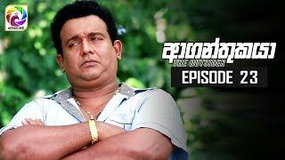 Aaganthukaya Episode 23  || ආගන්තුකයා  | සතියේ දිනවල රාත්රී  8.30 ට . . . Thumbnail