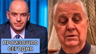 Украина НИКОГДА не НАСТУПАЛА на МИРНОЕ НАСЕЛЕНИЕ! - Кравчук про Донбасс. #Shorts