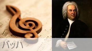 J.S.バッハ|最愛のイエスよ、我らここに集いて BWV.731