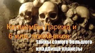 Катакомбы Парижа и 6 млн. покойников: тайны самого большого кладбища планеты