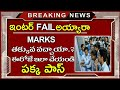 Top Secret to Get Good Marks In Recounting | 1st Year & 2nd Year | Telangana  Latest News 2019