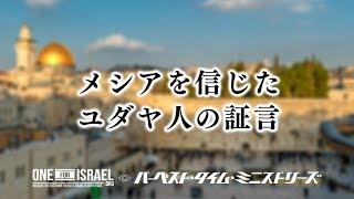 #05 聖書の間違いを証明しようとしたが…目を覚ます時なのかもしれない【メシアを信じたユダヤ人の証言】