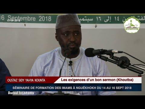 Cours 04 - 15-09-18 | Les exigences d'un bon sermon (khoutba) | Oustaz Sidy Yahya KOUNTA