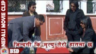 जिन्दगी कि मृत्यु तेरो हातमा छ || Nepali Movie Clip || Ma Chhu ni Timro