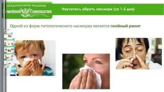 видео Лечение насморка гомеопатией