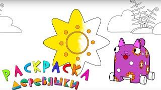 Раскраска - Деревяшки - Звездочка - 18 серия - Учим цвета - развивающие мультики