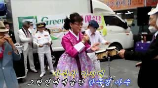 #자갈치아지매 #한주경 가수(원곡.이혜리) #그린연예예…