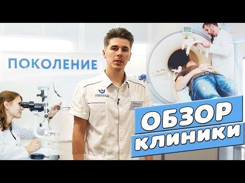 Обзор Лечебно-Диагностического центра ПОКОЛЕНИЕ.