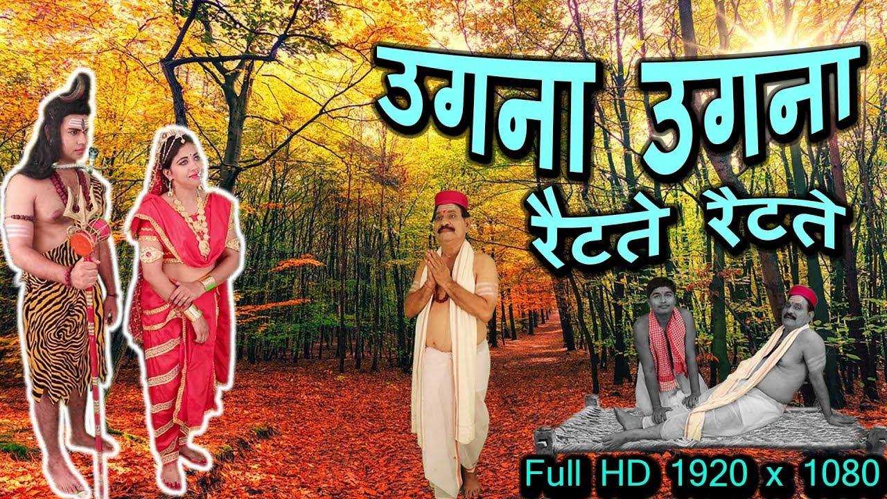 Download Ugna Ugna Raitte Raitte  || #Udaynarayan || उगना उगना रैटते रैटते || Vidyapati Song || मैथिली गीत