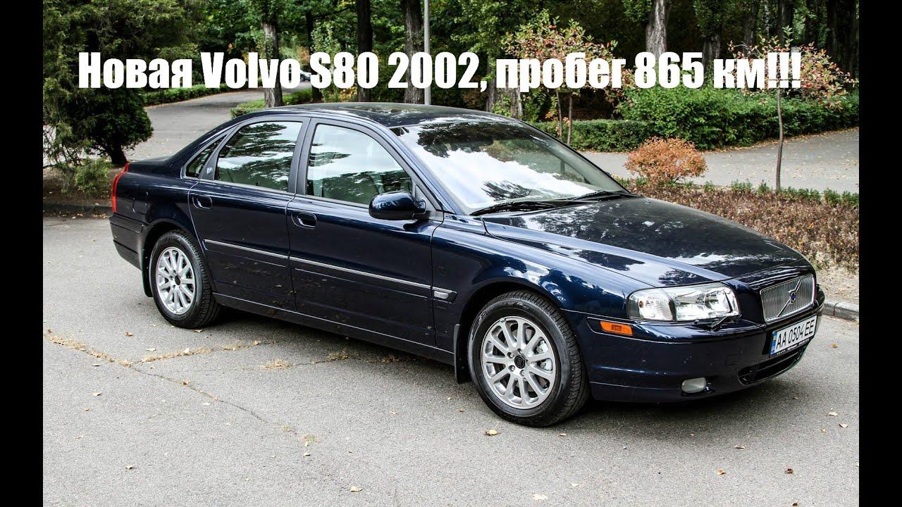 2016 Volvo S80 >> Повезло: купили новую Volvo S80 T6 2002 года - YouTube