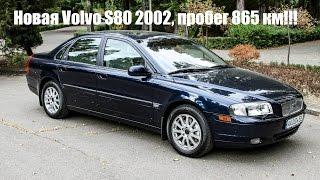повезло купили новую volvo s80 t6 2002 года