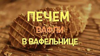 Рецепт вафель СССР