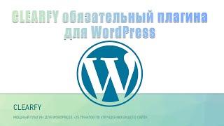 Clearfy - плагин для WordPress, который устраняет все проблемы