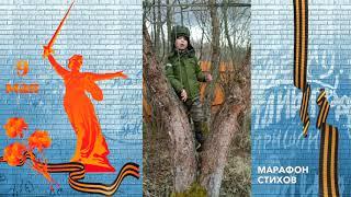 Стихи читает Фёдор Нагорный.