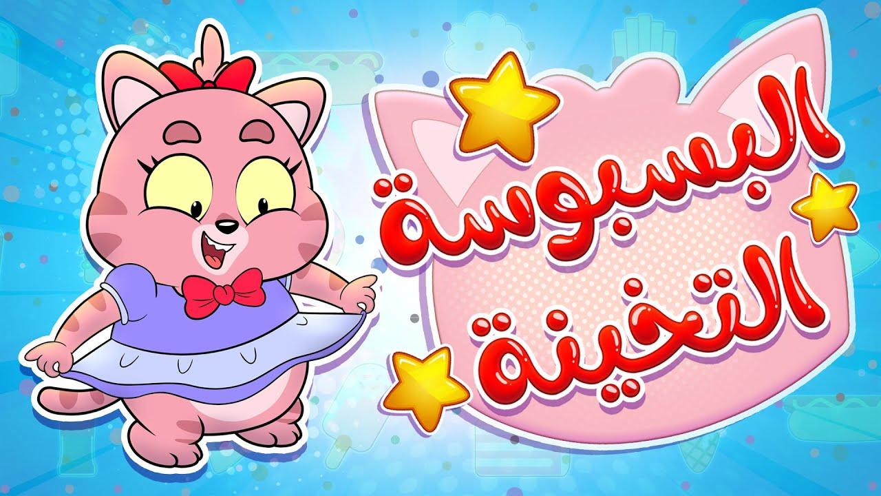 البسبوسة التخينة   قناة مرح - marah tv