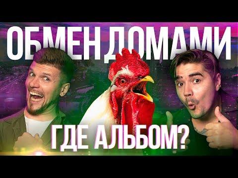 БЕРЕМЕННА В 2! ОБМЕН ДОМАМИ | 11 ВЫПУСК : Юра Музыченко, Игорь Чехов
