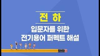 [전기기능사 필기] 핵심 용어해설 [전하]