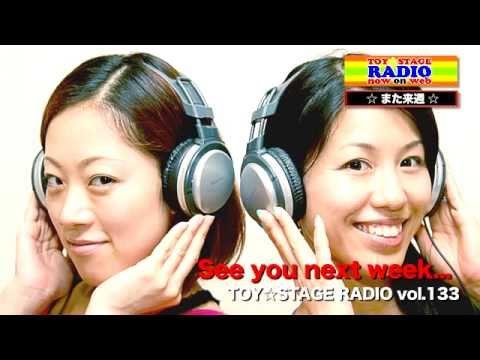 TOY☆STAGE RADIO vol.133 〜ワタシ、カミキリマス〜