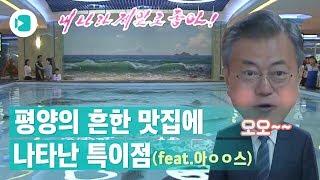 문재인 대통령 찾아간 평양의 흔한 맛집/비디오머그
