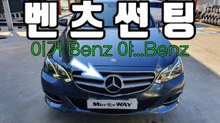 How To Tint a 2015 Mercedes Be…