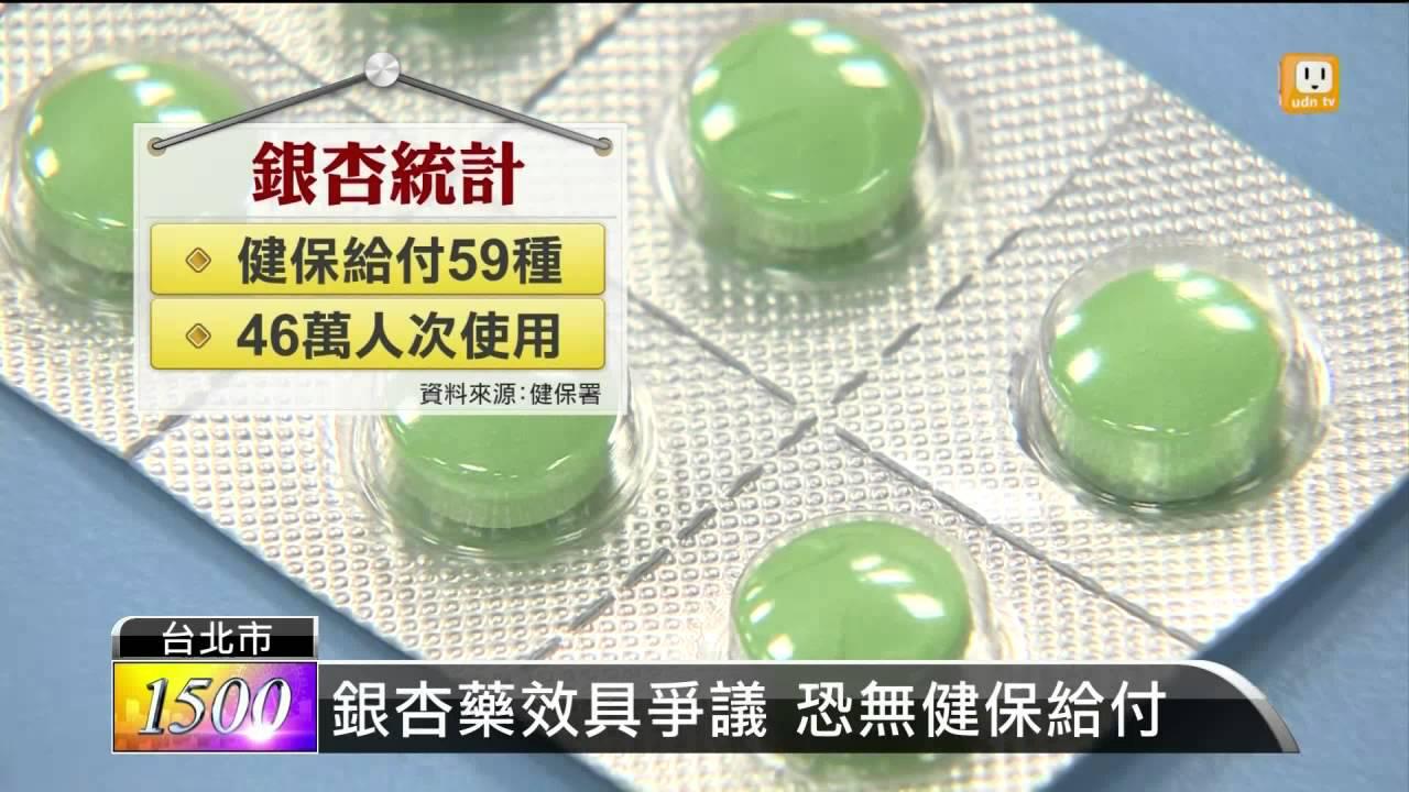 【2014.01.18】銀杏藥品健保給付 七月中恐取消 -udn tv - YouTube