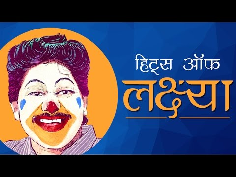 Hits Of Laxmikant Berde [HD] | Remembering Lakshya | Superhit Marathi Songs |लक्ष्मीकांत बेर्डे गाणी