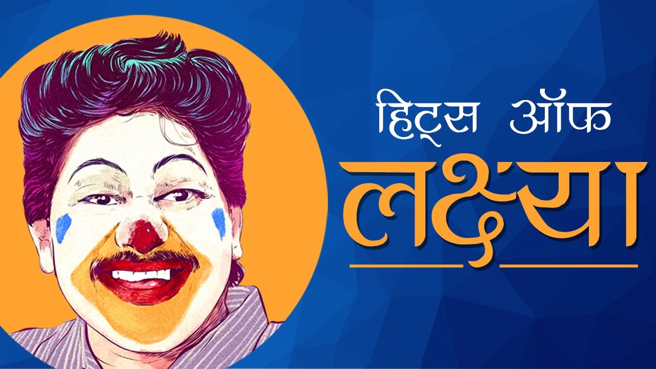 Marathi Superhit - Laxmikant Berde - Marathi Mp3 Songs Free Download
