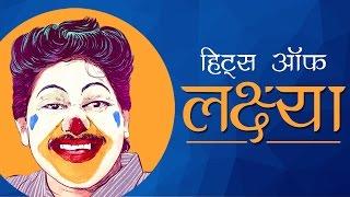 Hits Of Laxmikant Berde [HD] | Remembering Lakshya | Superhit Marathi Songs |लक्ष्मीकांत बेर्डे गाणी