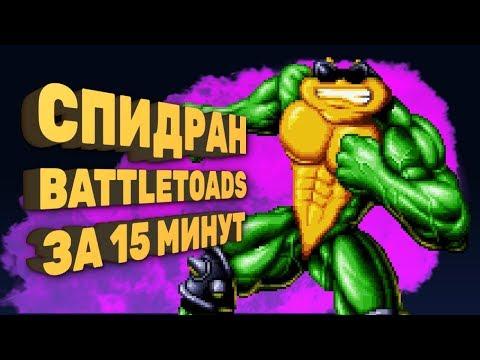 Как пройти Battletoads за 15 минут [Спидран в деталях]