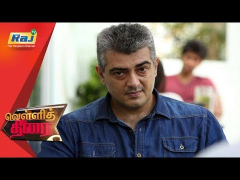 Vellithirai - Latest Tamil Cinema News | 23 April 2018 | Latest Vellithirai Episode | Raj TV