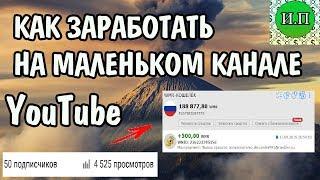 Как заработать на маленьком канале YouTube - БЕЗ МОНЕТИЗАЦИИ