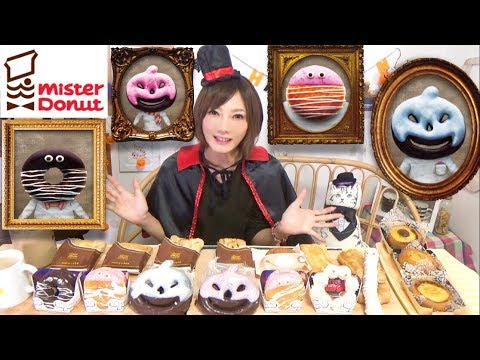 【MUKBANG】 [Mister Donut] Spooky And Cute Halloween!! [20 Items] 5500kcal [CC Available]