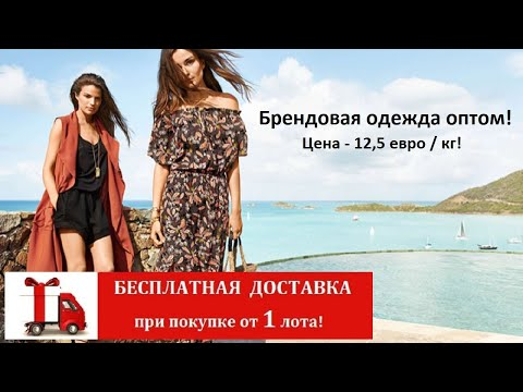 BRAND MIX / Брендовый сток одежды весна/лето! Бесплатная доставка!