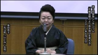 第3回緊急シンポジウム 「京都会館のより良き明日を考える-これまでの...
