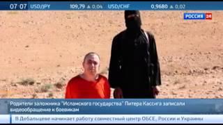Родители заложника-британца записали обращение к боевикам ИГ