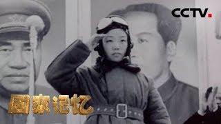 《国家记忆》 20190801 新中国首批女飞行员 极限飞行| CCTV中文国际