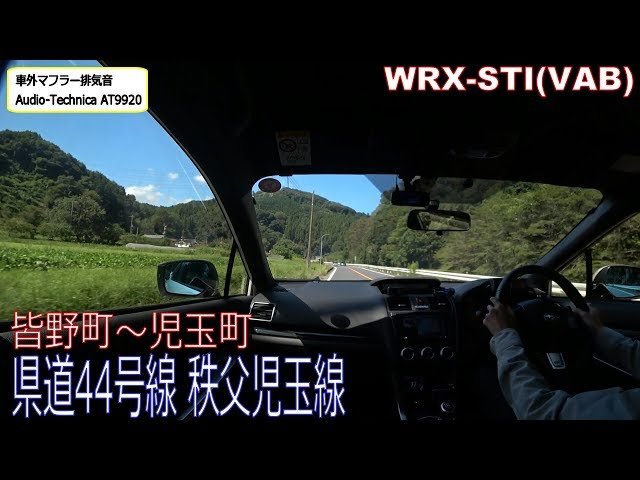 埼玉県道44号線 秩父児玉線 皆野町~児玉町 WRX STI