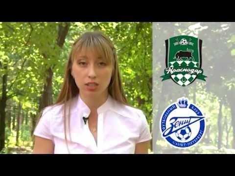 Опубликован календарь матчей чемпионата России по футболу в сезоне-2013/14