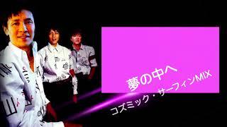 西城秀樹/夢の中へ(コズミック・サーフィンMIX)