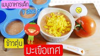 ข้าวตุ๋นมะเขือเทศ เพิ่มไข่แดง เสริมโปรตีน ทำง่ายสุดๆ (อาหารเด็ก 7 เดือนขึ้นไป)