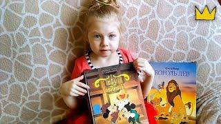 КОРОЛЬ ЛЕВ - Принц и нищий - Обзор книг Disney | Классика Уолта Диснея